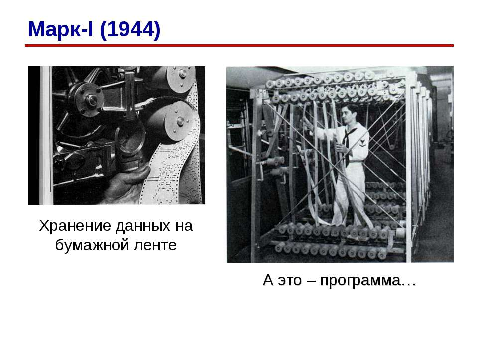 Хранение данных на бумажной ленте А это – программа… Марк-I (1944)