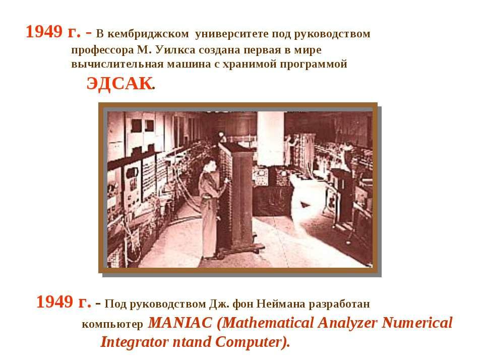 1949 г. - В кембриджском университете под руководством профессора М. Уилкса с...