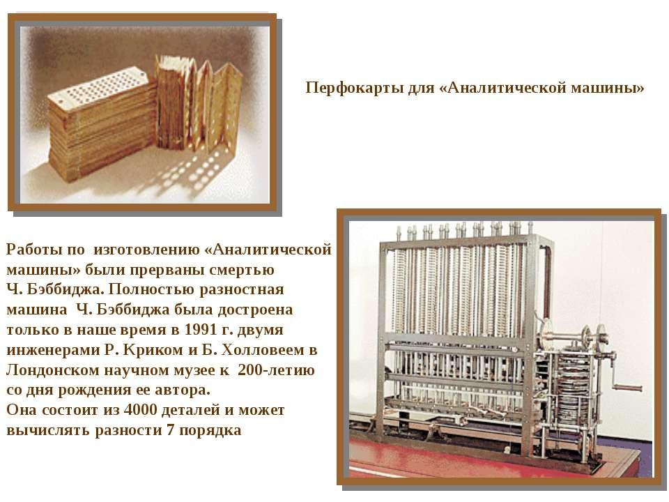 Перфокарты для «Аналитической машины» Работы по изготовлению «Аналитической м...