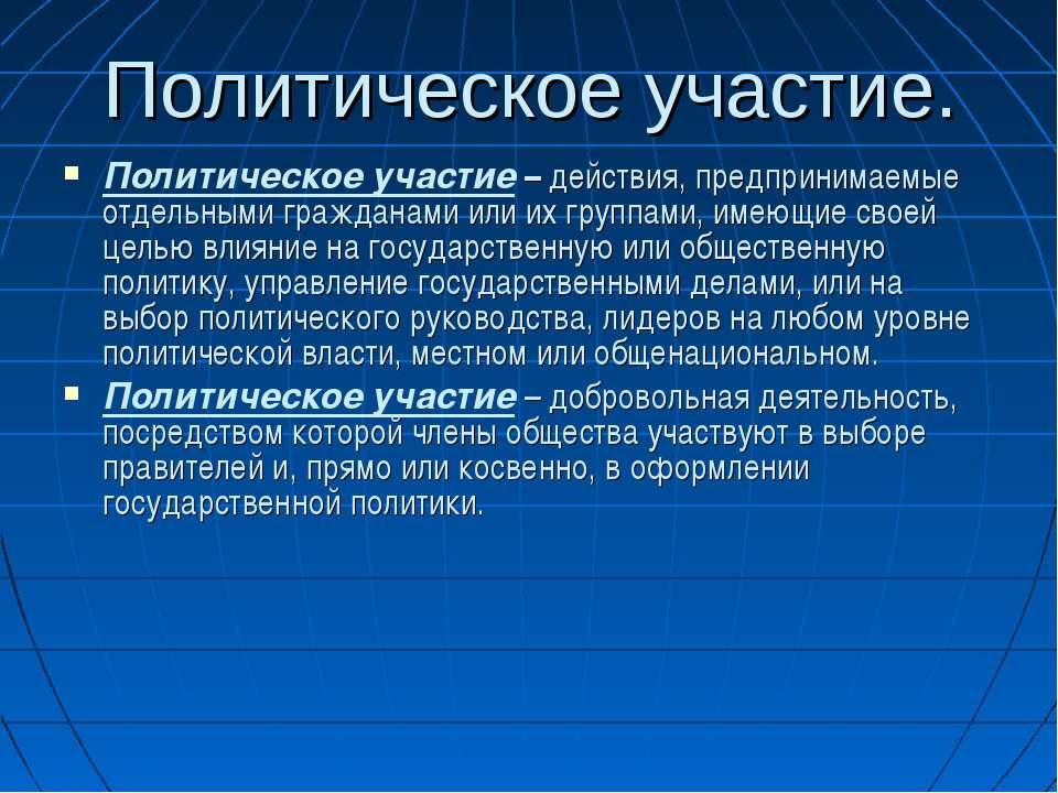 Политическое участие. Политическое участие – действия, предпринимаемые отдель...