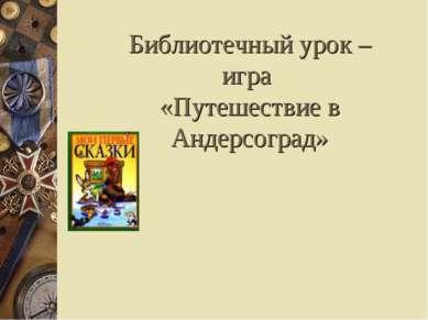 Библиотечный урок – игра «Путешествие в Андерсоград»