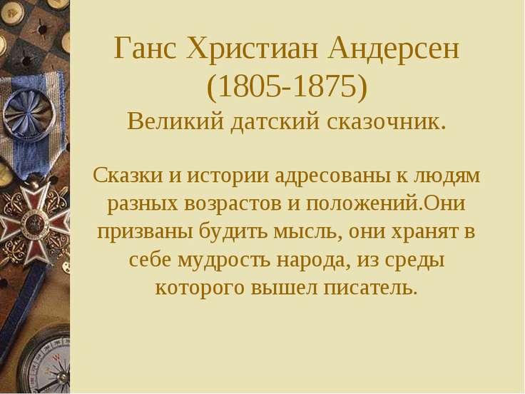 Ганс Христиан Андерсен (1805-1875) Великий датский сказочник. Сказки и истори...
