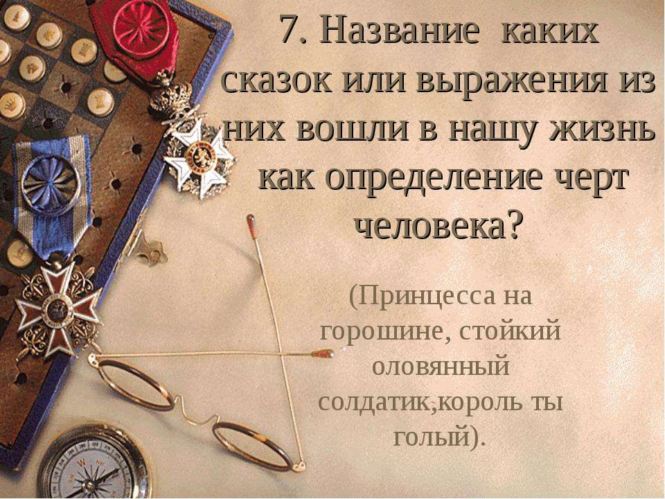 7. Название каких сказок или выражения из них вошли в нашу жизнь как определе...
