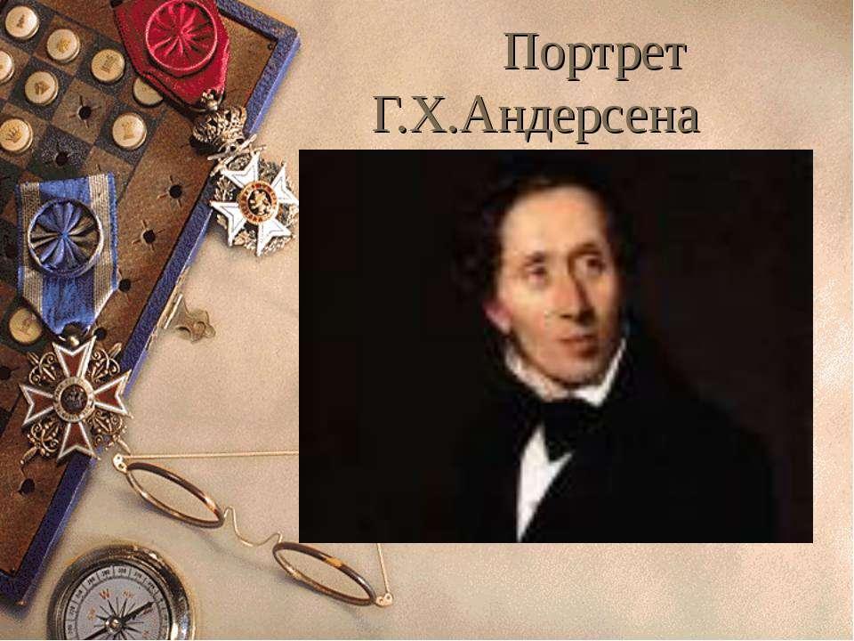 Портрет Г.Х.Андерсена