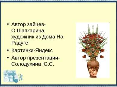 Автор зайцев- О.Шапкарина, художник из Дома На Радуге Картинки-Яндекс Автор п...