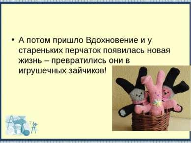 А потом пришло Вдохновение и у стареньких перчаток появилась новая жизнь – пр...