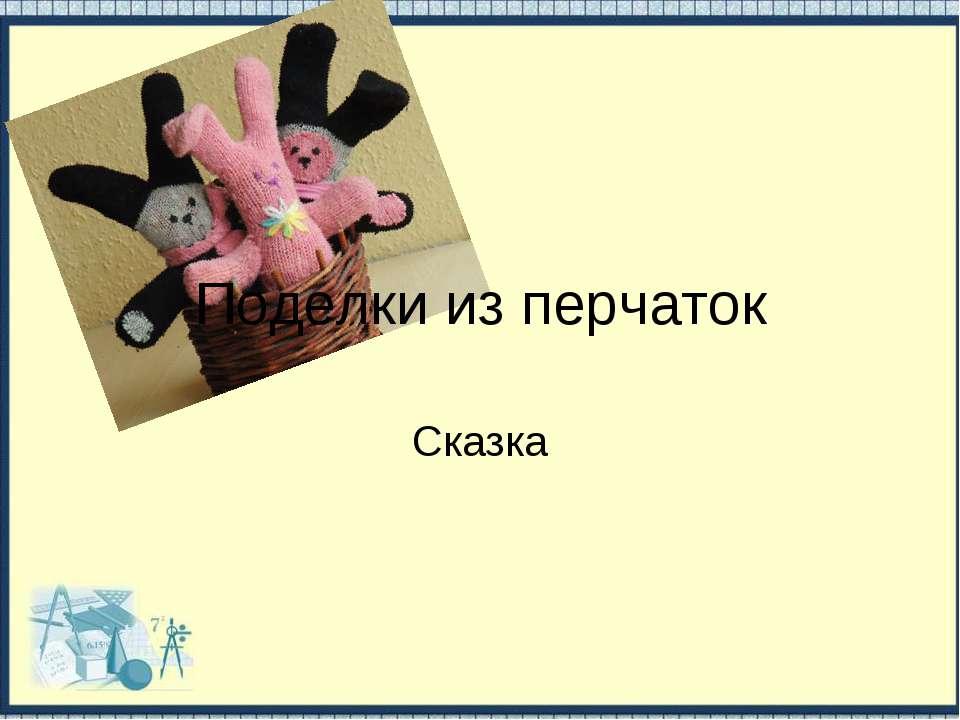 Поделки из перчаток Сказка
