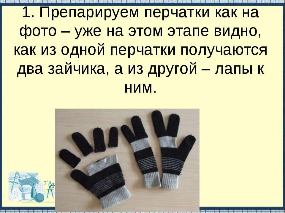 1. Препарируем перчатки как на фото – уже на этом этапе видно, как из одной п...