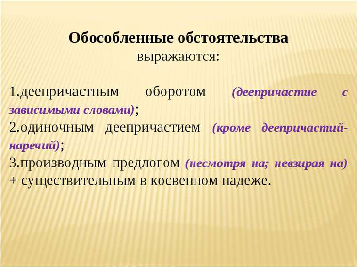 Обособленные обстоятельства выражаются: деепричастным оборотом (деепричастие ...