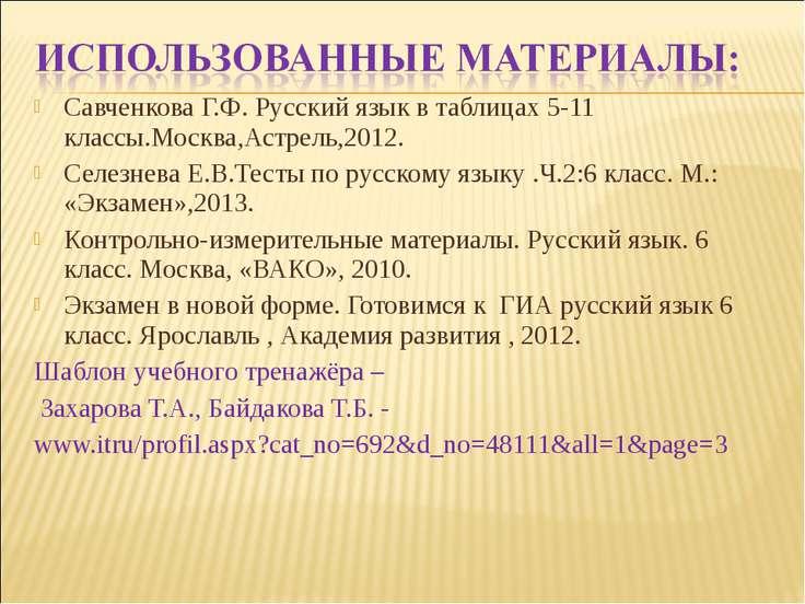 Савченкова Г.Ф. Русский язык в таблицах 5-11 классы.Москва,Астрель,2012. Селе...