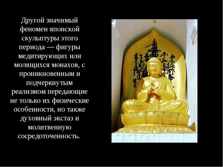 Другой значимый феномен японской скульптуры этого периода — фигуры медитирующ...