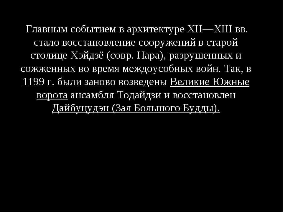 Главным событием в архитектуре XII—XIII вв. стало восстановление сооружений в...