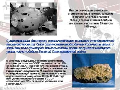 Итогом реализации советского атомного проекта явилось создание в августе 1949...