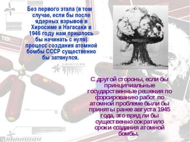 Без первого этапа (в том случае, если бы после ядерных взрывов в Хиросиме и Н...