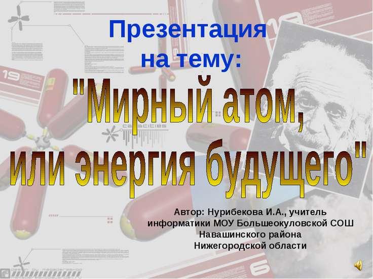 Автор: Нурибекова И.А., учитель информатики МОУ Большеокуловской СОШ Навашинс...