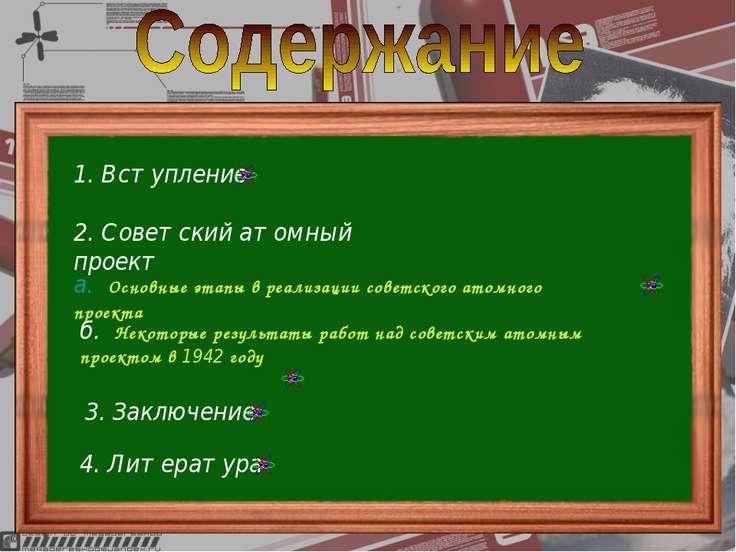 1. Вступление 2. Советский атомный проект а. Основные этапы в реализации сове...