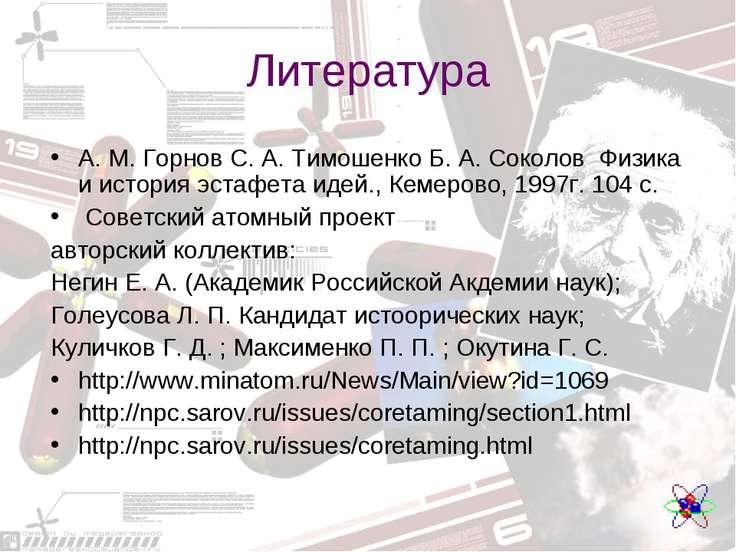 Литература А. М. Горнов С. А. Тимошенко Б. А. Соколов Физика и история эстафе...