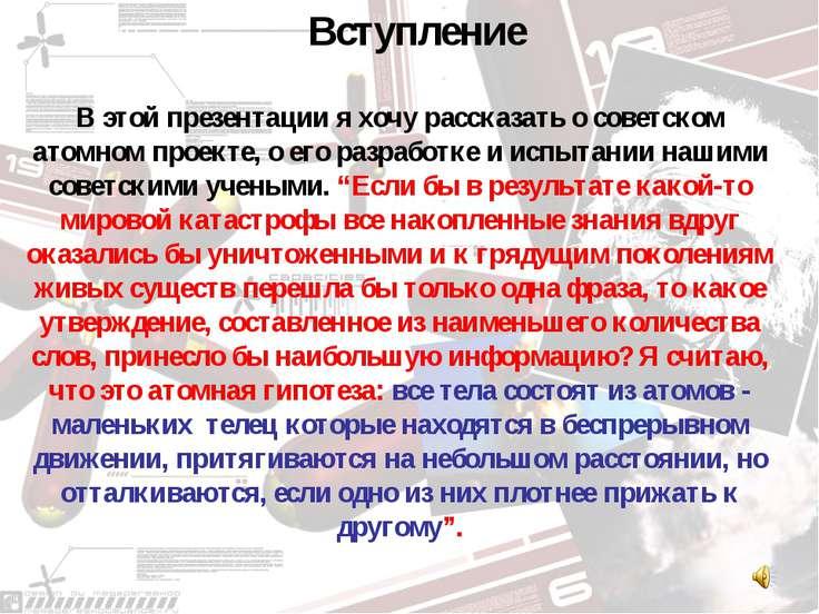 В этой презентации я хочу рассказать о советском атомном проекте, о его разра...