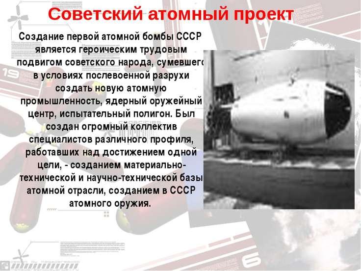 Создание первой атомной бомбы СССР является героическим трудовым подвигом сов...