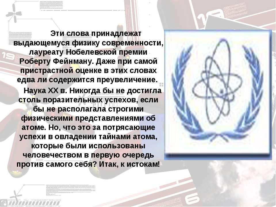 Эти слова принадлежат выдающемуся физику современности, лауреату Нобелевской ...
