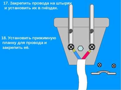 17. Закрепить провода на штырях и установить их в гнёздах. 18. Установить при...