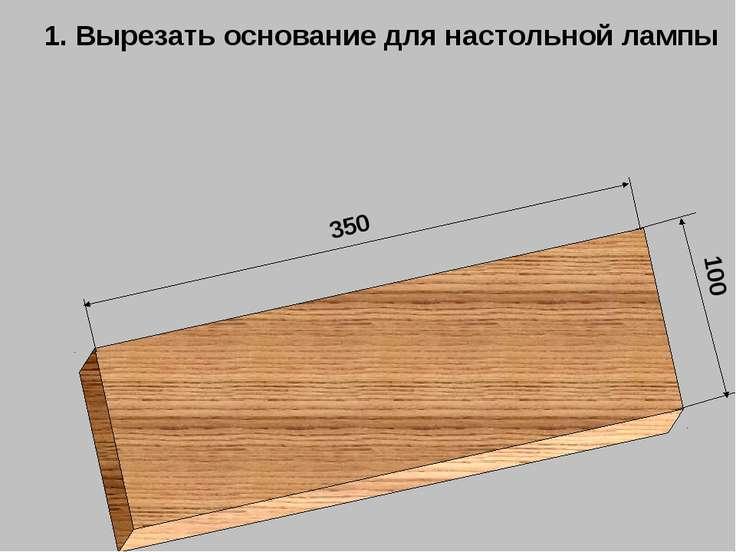 350 100 1. Вырезать основание для настольной лампы