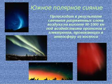 Южное полярное сияние Происходит в результате свечения разряженных слоев возд...