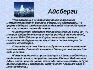 Айсберги При плавании в Антарктику примечательным моментом является встреча с...