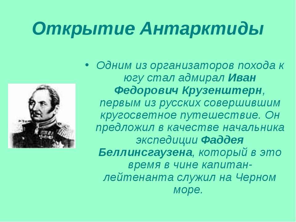 Открытие Антарктиды Одним из организаторов похода к югу стал адмирал Иван Фед...