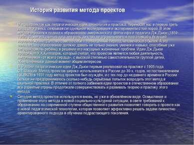 История развития метода проектов Метод проектов как педагогическая идея, техн...