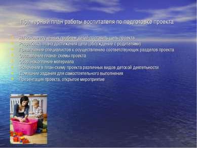 Примерный план работы воспитателя по подготовке проекта На основе изученных п...