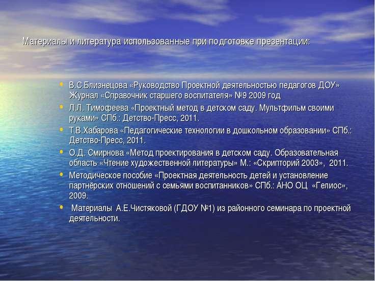 Материалы и литература использованные при подготовке презентации: В.С.Близнец...