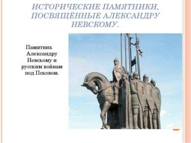 ИСТОРИЧЕСКИЕ ПАМЯТНИКИ, ПОСВЯЩЁННЫЕ АЛЕКСАНДРУ НЕВСКОМУ. Памятник Александру ...