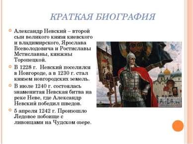КРАТКАЯ БИОГРАФИЯ Александр Невский – второй сын великого князя киевского и в...