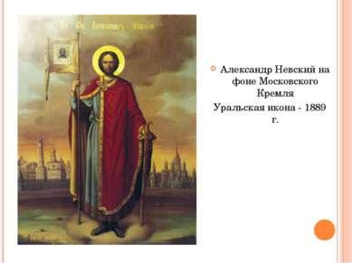Александр Невский на фоне Московского Кремля Уральская икона - 1889 г.