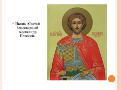 Икона «Святой благоверный Александр Невский»