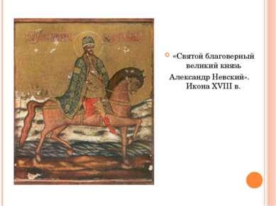 «Святой благоверный великий князь Александр Невский». Икона XVIII в.