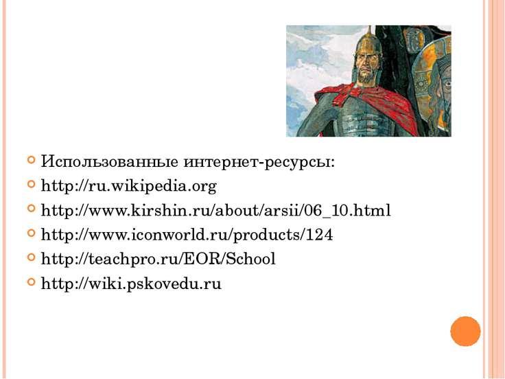 Использованные интернет-ресурсы: http://ru.wikipedia.org http://www.kirshin.r...