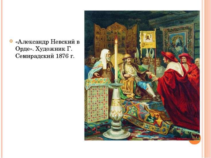 «Александр Невский в Орде». Художник Г. Семирадский 1876 г.
