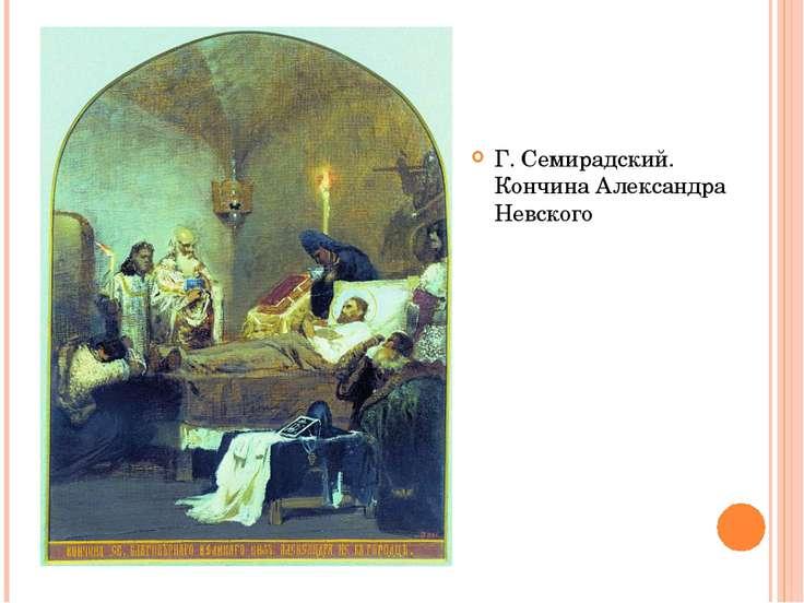 Г. Семирадский. Кончина Александра Невского