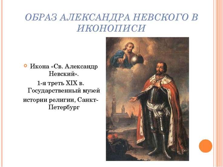 ОБРАЗ АЛЕКСАНДРА НЕВСКОГО В ИКОНОПИСИ Икона «Св. Александр Невский». 1-я трет...