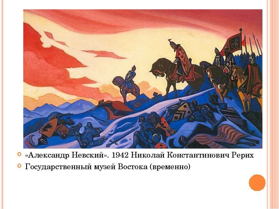 «Александр Невский». 1942 Николай Константинович Рерих Государственный музей ...