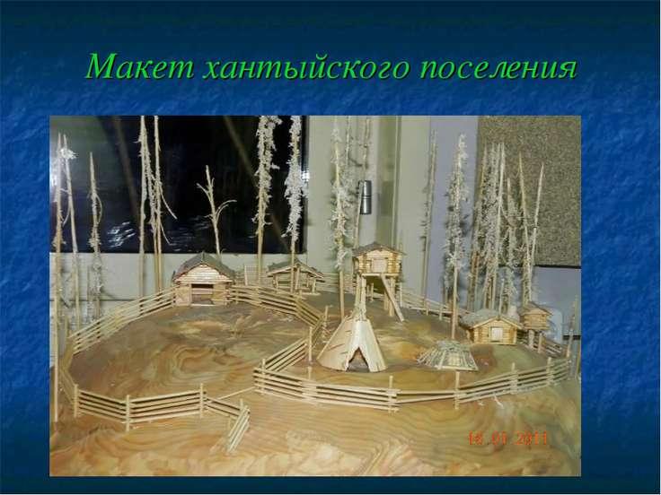 Макет хантыйского поселения