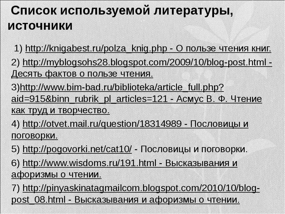 Список используемой литературы, источники 1) http://knigabest.ru/polza_knig....