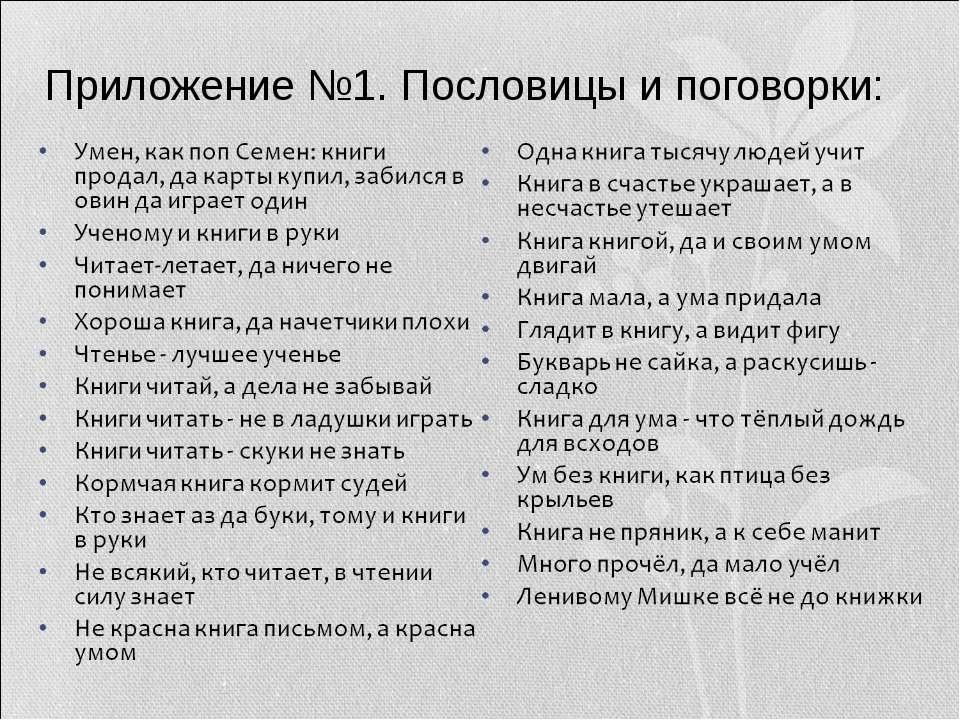 Приложение №1. Пословицы и поговорки: