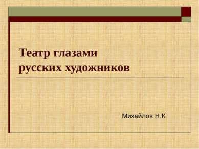 Театр глазами русских художников Михайлов Н.К.