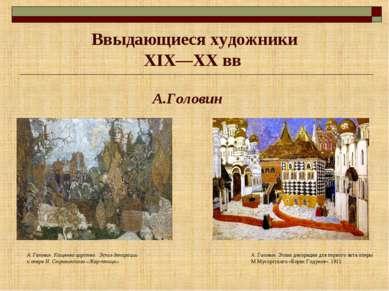 Ввыдающиеся художники XIX—XX вв А.Головин А. Головин. Кащеево царство. Эскиз ...