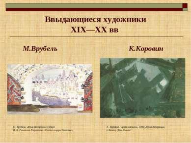 Ввыдающиеся художники XIX—XX вв М.Врубель М. Врубель Эскиз декорации к опере ...
