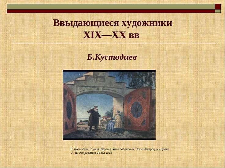 Ввыдающиеся художники XIX—XX вв Б.Кустодиев Б. Кустодиев. Улица. Ворота дома ...