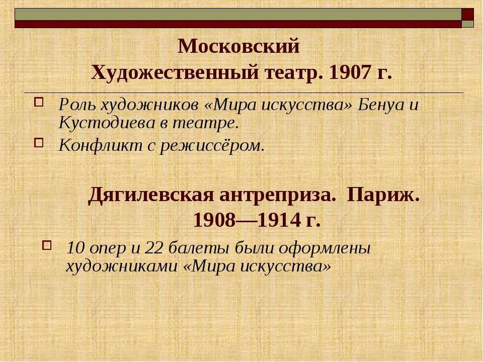 Московский Художественный театр. 1907 г. Роль художников «Мира искусства» Бен...